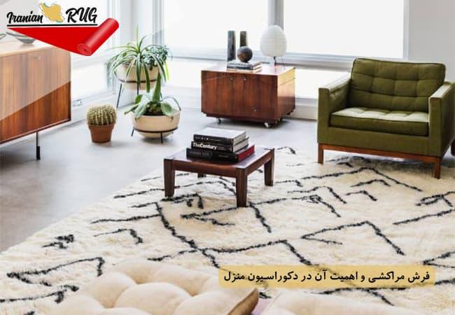 فرش مراکشی و اهمیت آن در دکوراسیون منزل