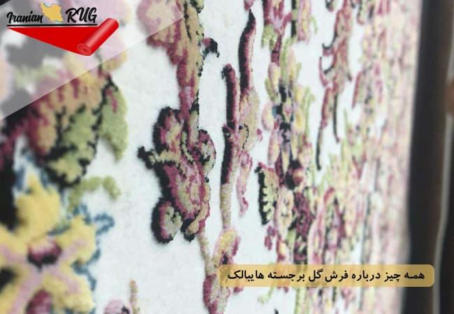 فرش گل برجسته هایبالک