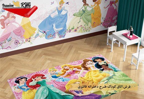 فرش کودک طرح دخترانه