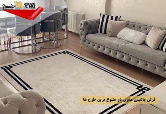 فرش ماشینی در تنوع طرح ها