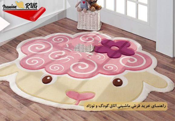راهنمای خرید فرش اتاق کودک
