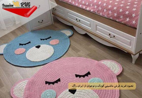 خرید فرش ماشینی اتاق کودک