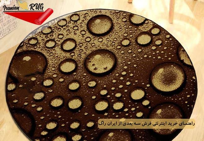 راهنمای خرید اینترنتی فرش سه بعدی از ایران راگ