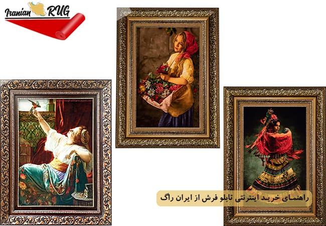 خرید اینترنتی تابلو فرش از ایران راگ