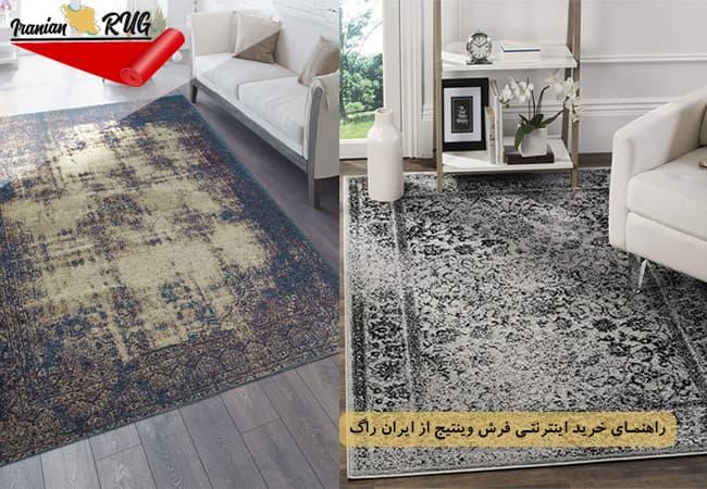 راهنمای خرید اینترنتی فرش وینتیج از ایران راگ