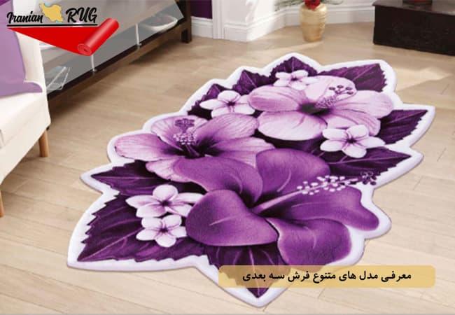 معرفی مدل های متنوع فرش سه بعدی
