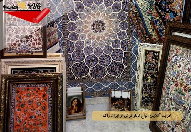 خرید آنلاین انواع تابلو فرش از ایران راگ