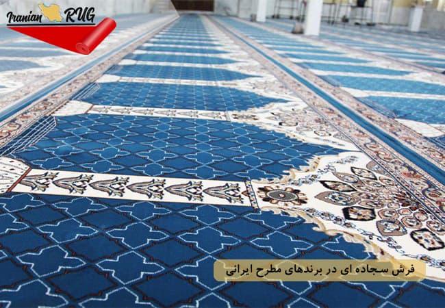 فرش سجاده ای در برندهای مطرح ایرانی