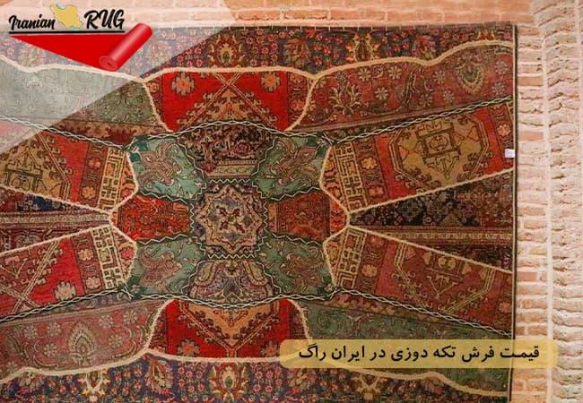 قیمت فرش تکه دوزی در ایران راگ